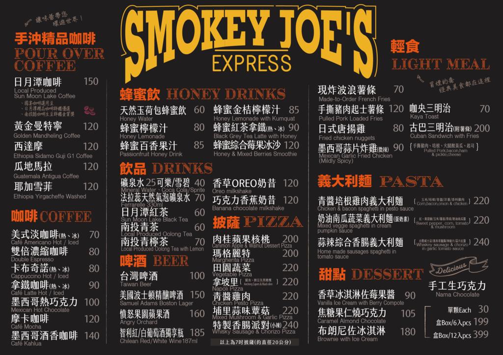smokey_menu_s.png