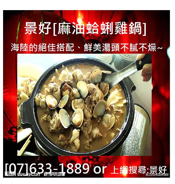 麻油蛤蜊雞鍋.png