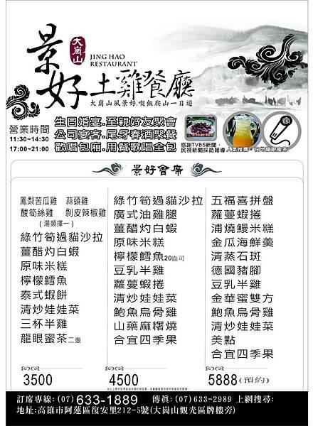 2016景好新合菜單.jpg