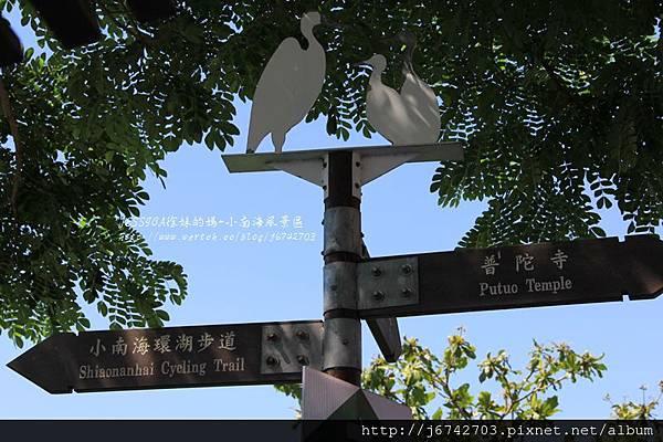 小南海風景區 (46)