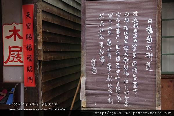 台南白河台影文化城 (27)