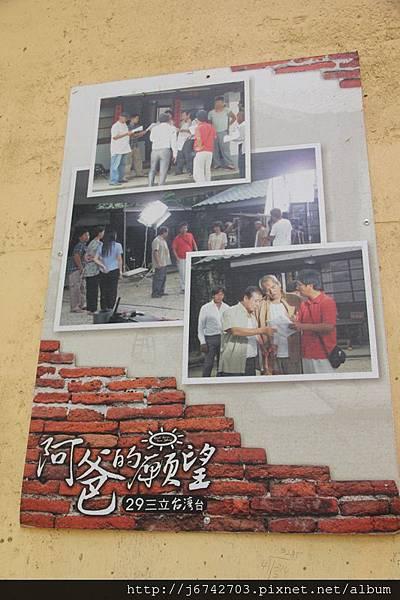 台南白河台影文化城 (39)