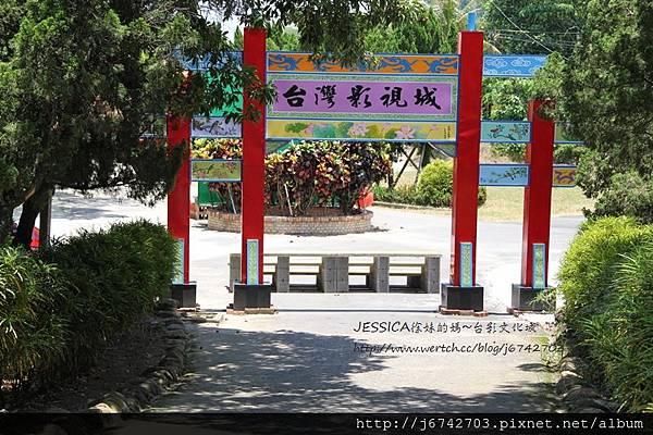 台南白河台影文化城 (197)