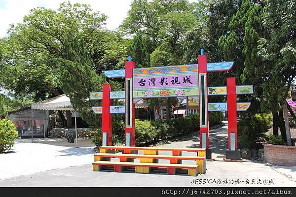 台南白河台影文化城 (200)