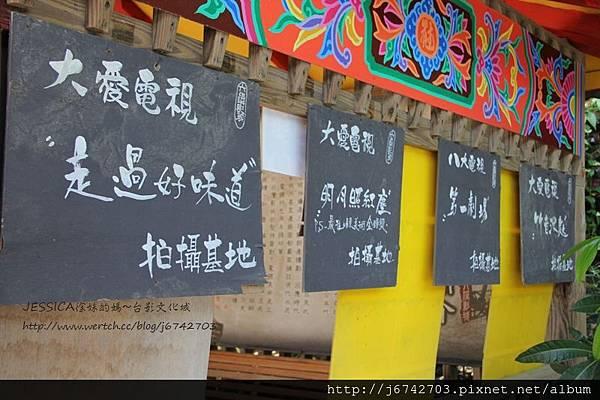 台南白河台影文化城 (212)