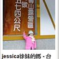 JESSICA中彰投趴趴造電子書櫃