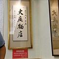 2009.2.28大慶麵店 (2)