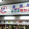 2009.2.28瑪露連嫩仙草 (2)