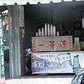 2009.1.28年初三慶安宮旁冬瓜茶