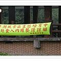 2009.2.16 長埤湖 (2)