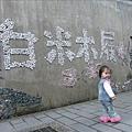 2009.2. 15白米木屐村 (5)