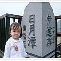 2009.3.28 日月潭之旅 (97)
