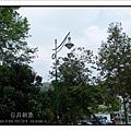 2009.3.28 日月潭之旅 (30)