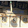 勝興車站 (77)
