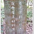 田中森林步道
