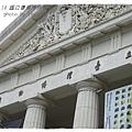 國立臺灣博物館 (45)