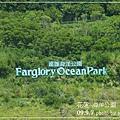 海洋公園 (23)