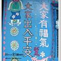 彩繪眷村 (50)