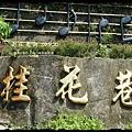 南庄老街 (37)