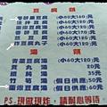 清安豆腐街 (6)