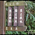 蓬萊溪護魚步道 (17)