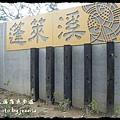 蓬萊溪護魚步道 (78)
