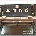鹿港民俗文物館 (15)