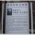 鹿港民俗文物館 (4)