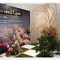 2009南投花卉嘉年華 (40)