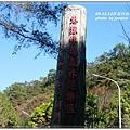 惠蓀林場 (166)