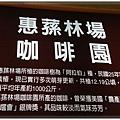 惠蓀林場 (267)