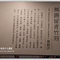 台中創意文化園區 (26)