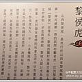 台中創意文化園區 (24)