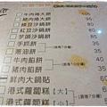 東城北方麵食館 (2)