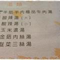 東城北方麵食館 (4)