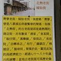 後壁鄉菁寮老街 (56)
