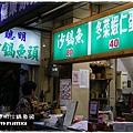 林聰明沙鍋魚頭 (2)