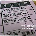 林聰明沙鍋魚頭 (5)