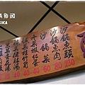 林聰明沙鍋魚頭 (7)