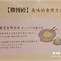 新光勝博殿 (5)
