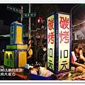 台東 週日夜市 (11)