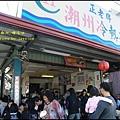 潮州燒冷冰(1)