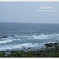 東海岸伽路蘭風景區 (36)