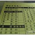 知本黑松羊肉爐 (55)