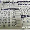 知本黑松羊肉爐 (57)