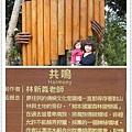 NEW知本國家森林遊樂區 (004)