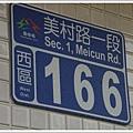 美村路港籠腸粉 (4)