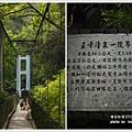 五峰清泉部落 (010)