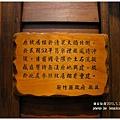 五峰清泉部落 (13)