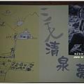 五峰清泉部落 (212)